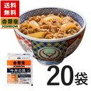 【送料無料】吉野家 冷凍牛丼の具135g×20袋セット