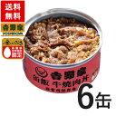 吉野家 缶飯牛焼肉丼6缶セット台風や地震の備えに