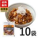 吉野家 冷凍国産牛焼肉丼の具10袋セット