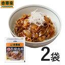 吉野家 冷凍国産牛焼肉丼の具2袋セット