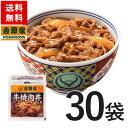 吉野家 冷凍牛焼肉丼の具(北米産)120g×30袋セット