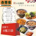 吉野家 秋の収穫祭 アソートセット2(牛丼の具5袋・豚丼5袋・牛焼肉丼5袋・牛チゲ5袋・キムチ3袋・お新香2袋 )