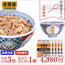 【お歳暮ギフト】 冷凍牛丼5袋と吉野家オリジナルどんぶりのギフトセット【送料無料&