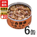 吉野家 缶飯牛丼6缶セット台風や地震の備えに