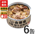 吉野家 缶飯豚しょうが焼6缶セット台風や地震の備えに