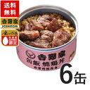 吉野家 缶飯焼鶏6缶セット台風や地震の備えに