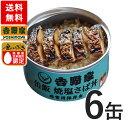 吉野家 缶飯焼塩さば6缶セット台風や地震の備えに