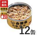 吉野家 缶飯豚丼12缶セット