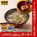 吉野家常温フリーズドライ汁物5袋お試しセット(牛すい3袋・味噌汁2袋)