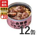 吉野家 缶飯焼鶏12缶セット