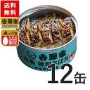 吉野家 缶飯焼塩さば12缶セット