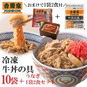 【クーポン配布 ~1/27 9:59】吉野家 冷凍牛丼の具10袋+うなぎ1袋2食セット