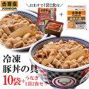 【クーポン配布 ~1/27 9:59】吉野家 冷凍豚丼の具10袋+うなぎ1袋2食セット