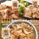 吉野家 豚肉バラエティセット(豚丼3袋・ねぎ塩豚カルビ焼2袋4食・豚しょうが焼き3袋)