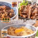 吉野家 牛肉バラエティセット(牛丼3袋・牛カルビ焼2袋4食・牛焼肉3袋)