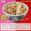 吉野家 食べ比べセット 牛VS豚丼+唐辛子付【キャンペーン価格&送料無料】