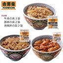 【数量限定】吉野家 冷凍牛丼の具3袋・豚丼の具2袋・焼鶏丼の具2袋