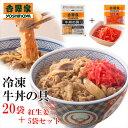 吉野家 冷凍牛丼の具20袋+紅生姜5袋セット
