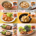 【送料無料】吉野家 春休みお昼ご飯セット7品目12袋(14食)