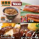 吉野家×フォルクス コラボセット(牛丼5とうなぎ3、チーズインハンバーグ5とシチュー4)