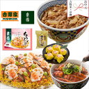 吉野家&京樽コラボセット1(牛丼・鰻刻み・ちらし寿司・姫茶きん)