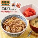 【今なら明太子付】吉野家 冷凍牛丼の具135g×10袋セット 冷凍食品