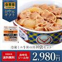 【送料無料】【お中元ギフト】【お中元シール貼付】冷凍ミニ牛丼の具10袋セット