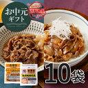 【お中元】吉野家 冷凍国産セット(国産牛すき焼の具5袋・国産牛焼肉丼の具5袋)