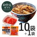 牛丼の具10袋と紅生姜1袋セット