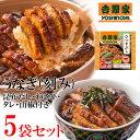 吉野家 冷凍うなぎ(刻み)5袋10食セット