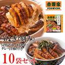 吉野家 冷凍うなぎ(刻み)10袋20食セット