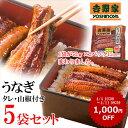 吉野家 冷凍うなぎ5袋10食セット