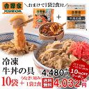 【送料無料&うなぎ(刻み)1袋2食付】吉野家 冷凍牛丼の具135g×10袋セット