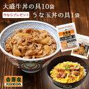 【送料無料&うな玉丼の具1袋付】吉野家 冷凍大盛牛丼の具175g×10袋 冷凍食品