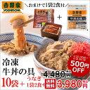【500円OFF】【今なら鰻1袋2食付】吉野家 冷凍牛丼の具135g×10袋セット 冷凍食品 送料無料