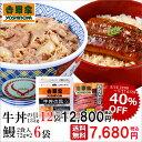 【40%OFF】【送料無料】数量限定!吉野家 牛丼の具12袋とうなぎ6袋12食セット(賞味