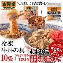 【500円OFFクーポン&送料無料】【うなぎ(刻み)1袋2食付】吉野家 冷凍牛丼の具135g×10