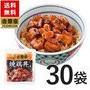 吉野家 冷凍新・焼鶏丼の具30袋セット(湯せん専用)