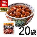 吉野家 冷凍新・焼鶏丼の具20袋セット(湯せん専用)