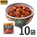 吉野家 冷凍新・焼鶏丼の具10袋セット(湯せん専用)