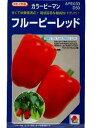フルーピーレッドEX カラーピーマン種 500粒 ピーマン種子 【ピーマン種】【タキイのタネ】【送料無料】【野菜の種】