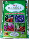 このまま使える培養土 花と野菜の土 20L 【園芸用土】
