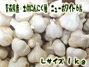 青森産 土付 ニューホワイト6片 種にんにく 1kg Lサイズ【土付にんにく種】【国産】