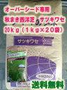 【送料無料】サツキワセ 20kg(1kg×20袋) 芝生ウインターオーバーシード専用種子 【タキイ種苗】【オーバーシード専用種子】