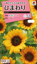 花種 NL300 ひまわり ソニア 小袋 FHM121 【花の種】【タキイのタネ】【送料110円〜】【ガーデニング】