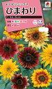 花種 NL300 ひまわり F1 モネ パレット 小袋 [FHM524]【花の種】【タキイのタネ】【送料110円〜】【ガーデニング】