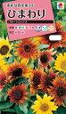 花種 NL300 ひまわり パキート ミックス 小袋 FHM540 【花の種】【タキイのタネ】【送料110円〜】【ガーデニング】