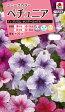 花種 小袋 ペチュニア F1プリズム サンデーミックス(約50粒) 【花の種】【タキイのタネ】【送料110円〜】【ガーデニング】