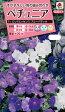 花種 小袋 ペチュニア F1ロンドエッセンス ブルーパティオ 【花の種】【タキイのタネ】【送料110円〜】【ガーデニング】