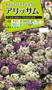 花種 NL200 アリッサム イースターボネット パステルミックス 小袋 [FAR136]【花の種】【タキイのタネ】【送料110円〜】【ガーデニング】